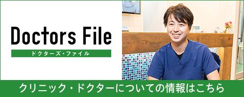 Doctors File ドクターズ・ファイル クリニック・ドクターについての情報はこちら