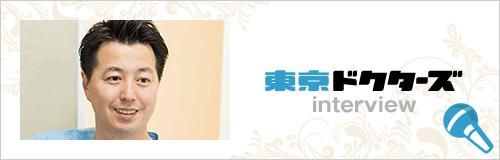 東京ドクターズに掲載された目白マリア歯科のページへ