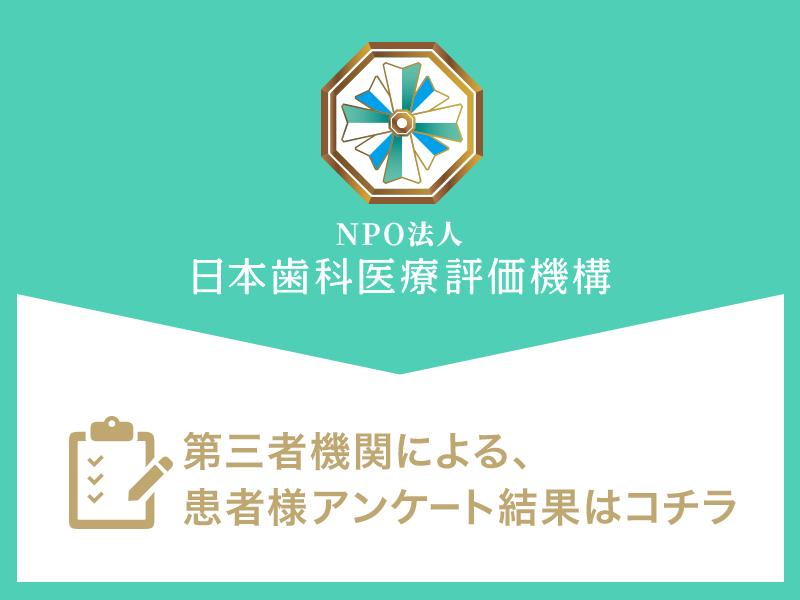 日本歯科医療評価機構による目白マリア歯科の患者様アンケート結果