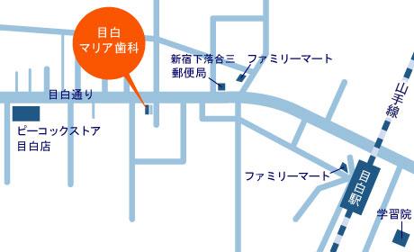 目白マリア歯科目白駅からの地図