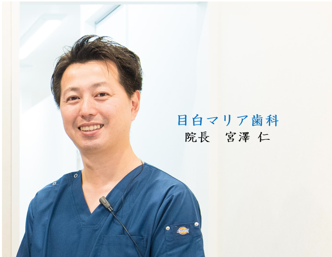 目白マリア歯科宮澤院長の上半身の笑顔の写真