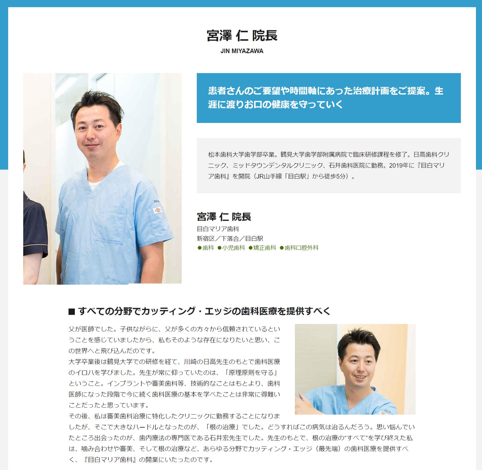 目白マリア歯科の東京ドクターズ掲載記事