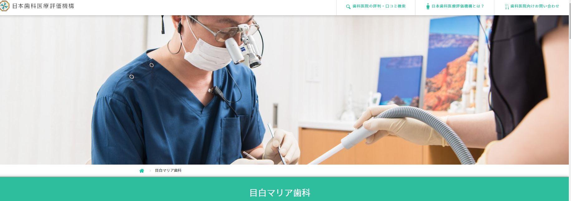目白マリア歯科日本歯科医療評価機構のページ