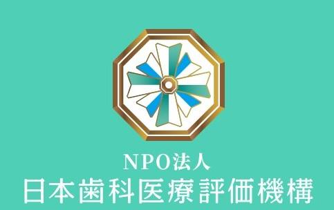 目白マリア歯科で調査を開始したNPO法人日本歯科医療評価機構のロゴ