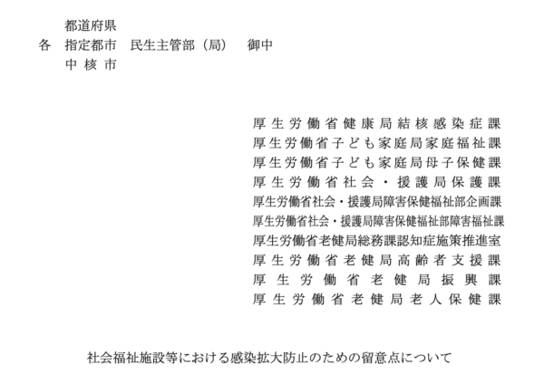 目白マリア歯科お知らせ掲載 新型コロナウイルス感染拡大防止についての厚労省からの文書